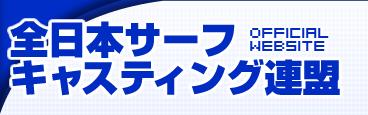 全日本サーフキャスティング連盟_全日本キス投げ釣り選手権大会